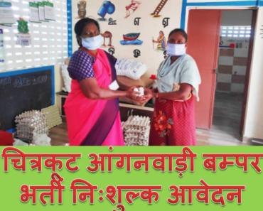 चित्रकूट आंगनवाड़ी भर्ती प्रोग्राम 2021 Chitrakoot Anganwadi Worker, Supervisor, Helper Bharti 2021