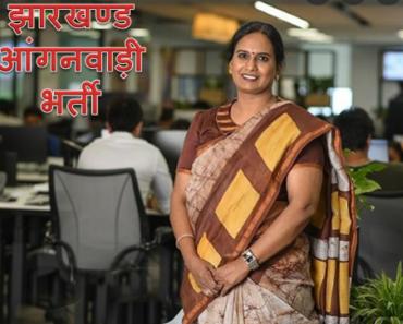 Jharkhand Anganwadi Bharti 2021 आंगनवाड़ी सुपरवाइजर, कार्यकर्ता, मिनी कार्यकर्ता, आंगनवाड़ी सहायिका भर्ती प्रोग्राम झारखण्ड