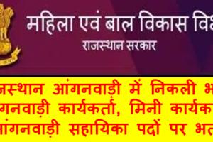 राजस्थान में आंगनवाड़ी भर्ती 2021 Rajasthan Anganwadi Vacancy 2021-2022