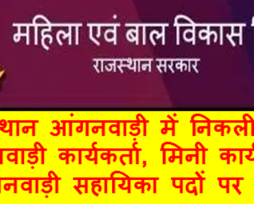 Rajasthan Anganwadi Bharti 2021 आंगनवाड़ी सुपरवाइजर, कार्यकर्ता, मिनी कार्यकर्ता, आंगनवाड़ी सहायिका भर्ती प्रोग्राम राजस्थान