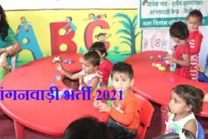 मैनपुरी आंगनवाड़ी भर्ती प्रोग्राम 2021 Mainpuri Anganwadi Worker, Supervisor, Helper Bharti 2021