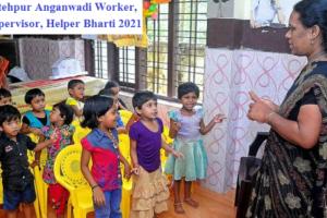 फतेहपुर आंगनवाड़ी भर्ती 2021 Vacancy Fatehpur Anganwadi Worker, Supervisor, Helper Bharti 2021