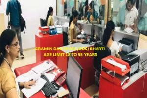 ग्रामीण डाक सेवक भर्ती आयु सीमा 2021 GDS Bharti Age Limit