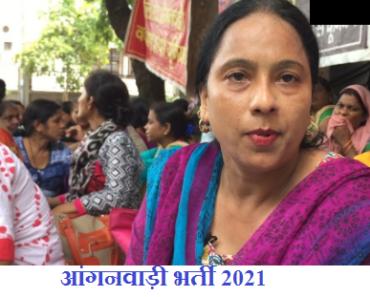 गौतम बुद्ध नगर आंगनवाड़ी भर्ती 2021 Vacancy Gautam Buddh Nagar Anganwadi Worker, Supervisor, Helper Bharti 2021