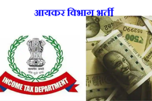 Income Tax Department Recruitment Program 2021 Sports Quota MTS,TA, IT Insp Bharti