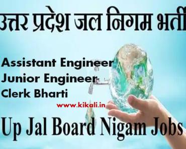 Uttar Pradesh Jal Nagar Nigam Bharti 2021- Apply Online JE & AE 840+ Post