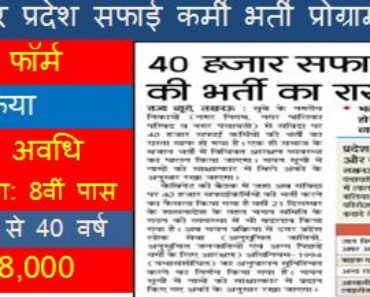आवेदन करे यूपी सफाई कर्मी भर्ती प्रोग्राम 2021 Post 40000-Safayee Karmi Bharti UP
