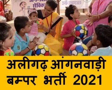अलीगढ़ आंगनवाड़ी भर्ती प्रोग्राम 2021 Aligarh Anganwadi Worker, Supervisor, Helper Bharti 2021
