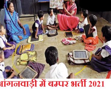 अम्बेडकर नगर आंगनवाड़ी भर्ती प्रोग्राम 2021 Ambedkar Nagar Anganwadi Worker, Supervisor, Helper Bharti 2021