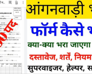 UP आंगनवाड़ी भर्ती प्रक्रिया 2021 How to Apply for UP Anganwadi Bharti Application Form 2021