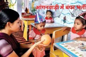 अयोध्या आंगनवाड़ी भर्ती प्रोग्राम 2021 Ayodhya Anganwadi Worker, Supervisor, Helper Bharti 2021