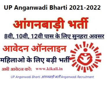 बुलन्दशहर आंगनवाड़ी भर्ती प्रोग्राम 2021 Bulandshahr Anganwadi Worker, Supervisor, Helper Bharti 2021
