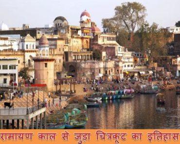 चित्रकूट का सम्पूर्ण इतिहास History of Chitrakoot in hindi