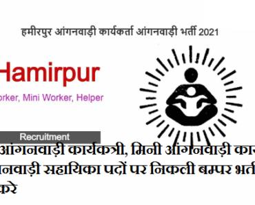 हमीरपुर आंगनवाड़ी भर्ती प्रोग्राम 2021 Hamirpur Anganwadi Worker, Supervisor, Helper Bharti 2021