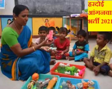 हरदोई आंगनवाड़ी भर्ती प्रोग्राम 2021 Hardoi Anganwadi Worker, Supervisor, Helper Bharti 2021
