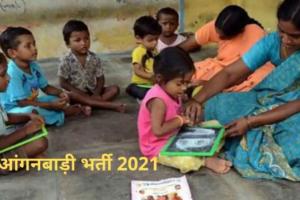 झाँसी आंगनवाड़ी भर्ती 2021 Jhansi Anganwadi Worker, Supervisor, Helper Bharti 2021
