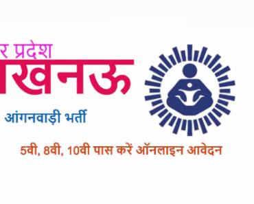लखनऊ आंगनवाड़ी भर्ती 2021 Vcancy Lucknow Anganwadi Worker, Supervisor, Helper Bharti 2021