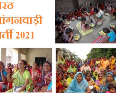 मेरठ आंगनवाड़ी भर्ती प्रोग्राम 2021 Meerut Anganwadi Worker, Supervisor, Helper Bharti 2021