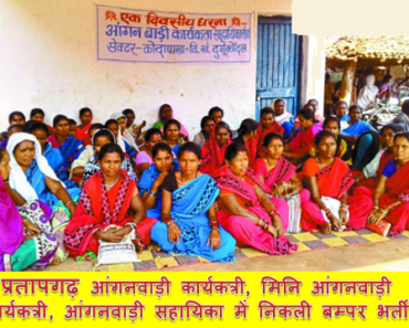 प्रतापगढ़ आंगनबाड़ी भर्ती 2021 Pratapgarh Anganwadi Worker, Supervisor, Helper Bharti 2021