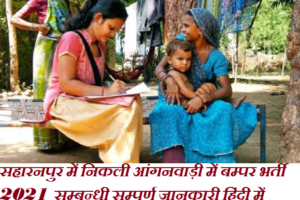 सहारनपुर आंगनवाड़ी भर्ती 2021 Vacancy Saharanpur Anganwadi Worker, Supervisor, Helper Bharti 2021