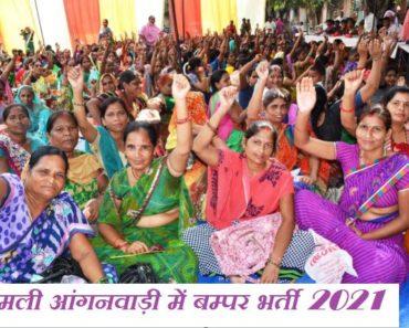 शामली आंगनवाड़ी भर्ती प्रोग्राम 2021 Shamli Anganwadi Worker, Supervisor, Helper Bharti 2021