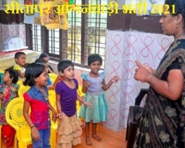सीतापुर आंगनवाड़ी भर्ती 2021 Vacancy Sitapur Anganwadi Worker, Supervisor, Helper Bharti 2021