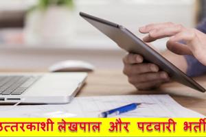 उत्तरकाशी लेखपाल और पटवारी भर्ती २०२१ Uttarkashi Lekhpal and Patwari Bharti 2021