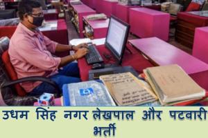 उधम सिंह नगर लेखपाल और पटवारी भर्ती २०२१ Udham Singh Nagar Lekhpal and Patwari Bharti 2021