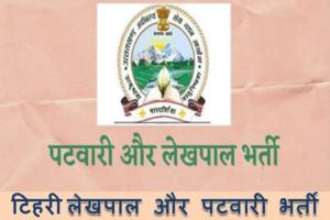 टिहरी लेखपाल और पटवारी भर्ती २०२१ Tehri Lekhpal and Patwari Bharti 2021