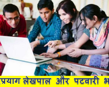 रुद्रप्रयाग लेखपाल और पटवारी भर्ती २०२१ Rudraprayag Lekhpal and Patwari Bharti 2021