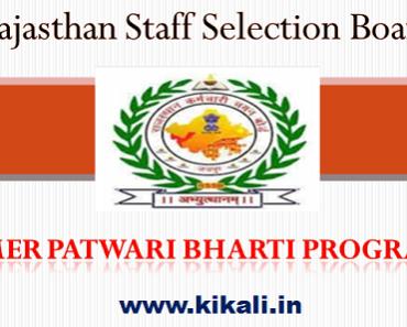 अजमेर पटवारी भर्ती 2021 Ajmer Patwari Bharti Program 2021
