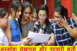 अल्मोड़ा लेखपाल और पटवारी भर्ती २०२१ Almora Lekhpal and Patwari Bharti 2021