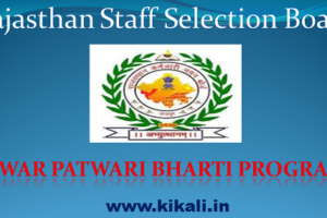 अलवर पटवारी भर्ती 2021 Alwar Patwari Bharti Program 2021
