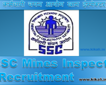 बिहार कर्मचारी चयन आयोग खान इंस्पेक्टर भर्ती 2021 BSSC Mines Inspector Recruitment 2021