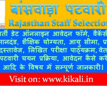बांसवाड़ा पटवारी भर्ती 2021 Banswara Patwari Bharti Program 2021