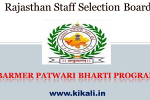 बाड़मेर पटवारी भर्ती 2021 Barmer Patwari Bharti Program 2021