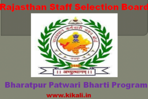 भरतपुर पटवारी भर्ती 2021 Bharatpur Patwari Bharti Program 2021