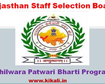 भीलवाड़ा पटवारी भर्ती 2021 Bhilwara Patwari Bharti Program 2021