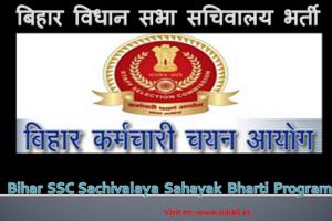 बिहार सचिवालय सहायक भर्ती 2021 Bihar SSC Sachivalaya Sahayak Bharti Program 2021
