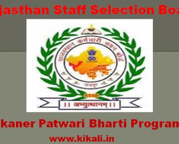 बीकानेर पटवारी भर्ती 2021 Bikaner Patwari Bharti Program 2021