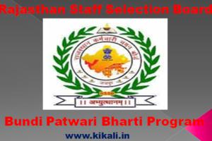 बूंदी पटवारी भर्ती 2021 Bundi Patwari Bharti Program 2021