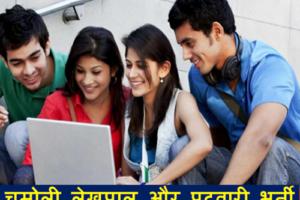 चमोली लेखपाल और पटवारी भर्ती २०२१ Chamoli Lekhpal and Patwari Bharti 2021