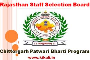 चित्तौड़गढ़ पटवारी भर्ती 2021 Chittorgarh Patwari Bharti Program 2021