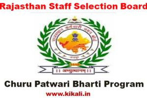 चुरू पटवारी भर्ती 2021 Churu Patwari Bharti Program 2021