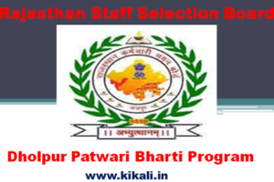 धौलपुर पटवारी भर्ती 2021 Dholpur Patwari Bharti Program 2021