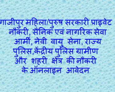 गाजीपुर सरकारी जॉब भर्ती 2021-2022 Ghazipur Sarkari Jobs News