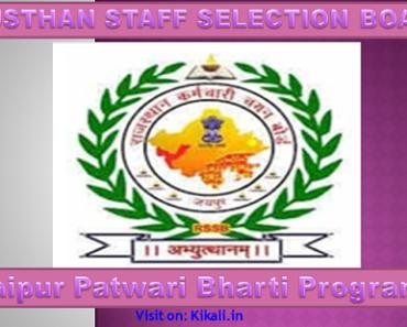 जयपुर पटवारी भर्ती 2021 Jaipur Patwari Bharti Program 2021