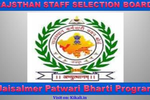 जैसलमेर पटवारी भर्ती 2021 Jaisalmer Patwari Bharti Program 2021