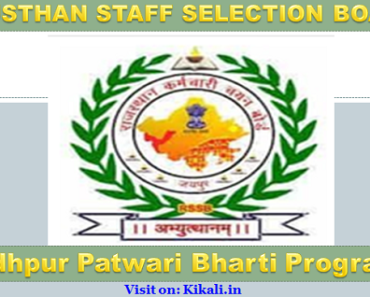 जोधपुर पटवारी भर्ती 2021 Jodhpur Patwari Bharti Program 2021