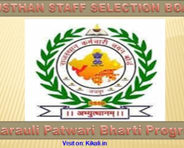 करौली पटवारी भर्ती 2021 Karauli Patwari Bharti Program 2021